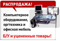 БУ компьютеры и оргтехника